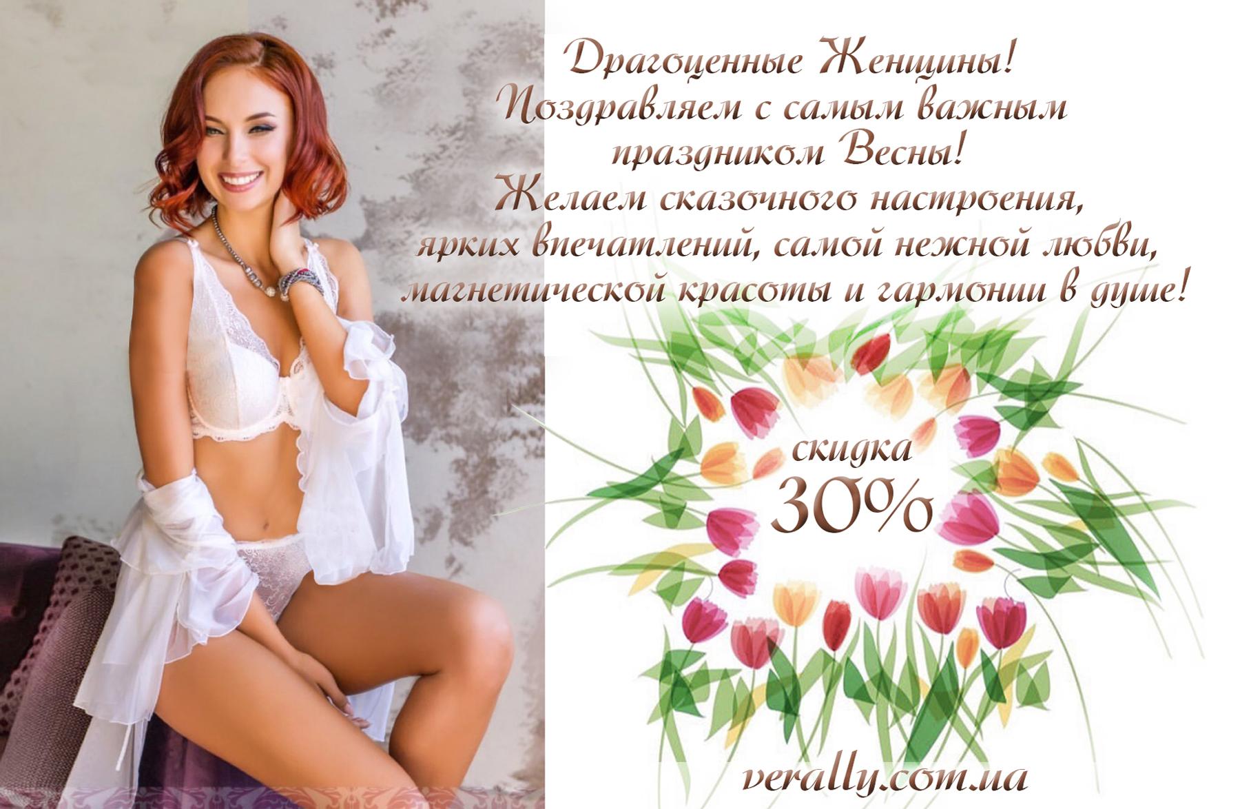 скидки для любимых женщин на бельё verally