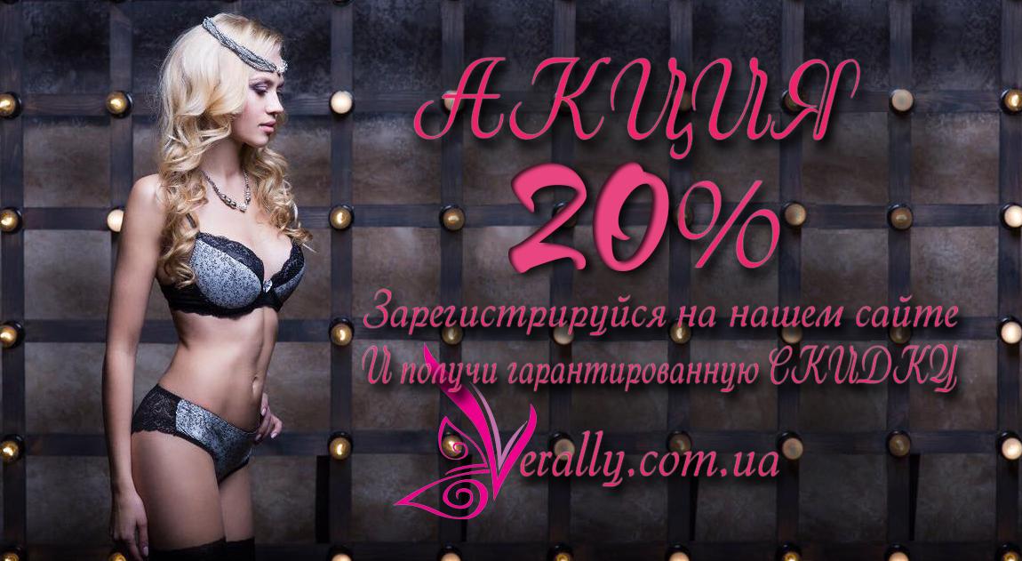 скидка 20% при регистрации на сайте verally