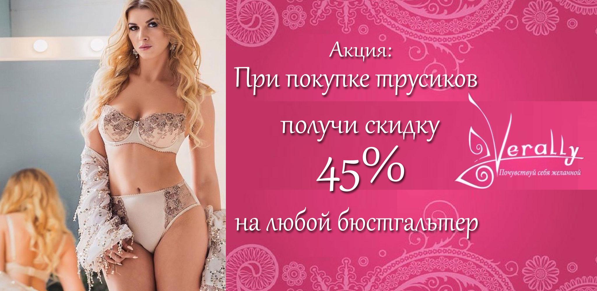 45% скидки на бюстгальтеры verally