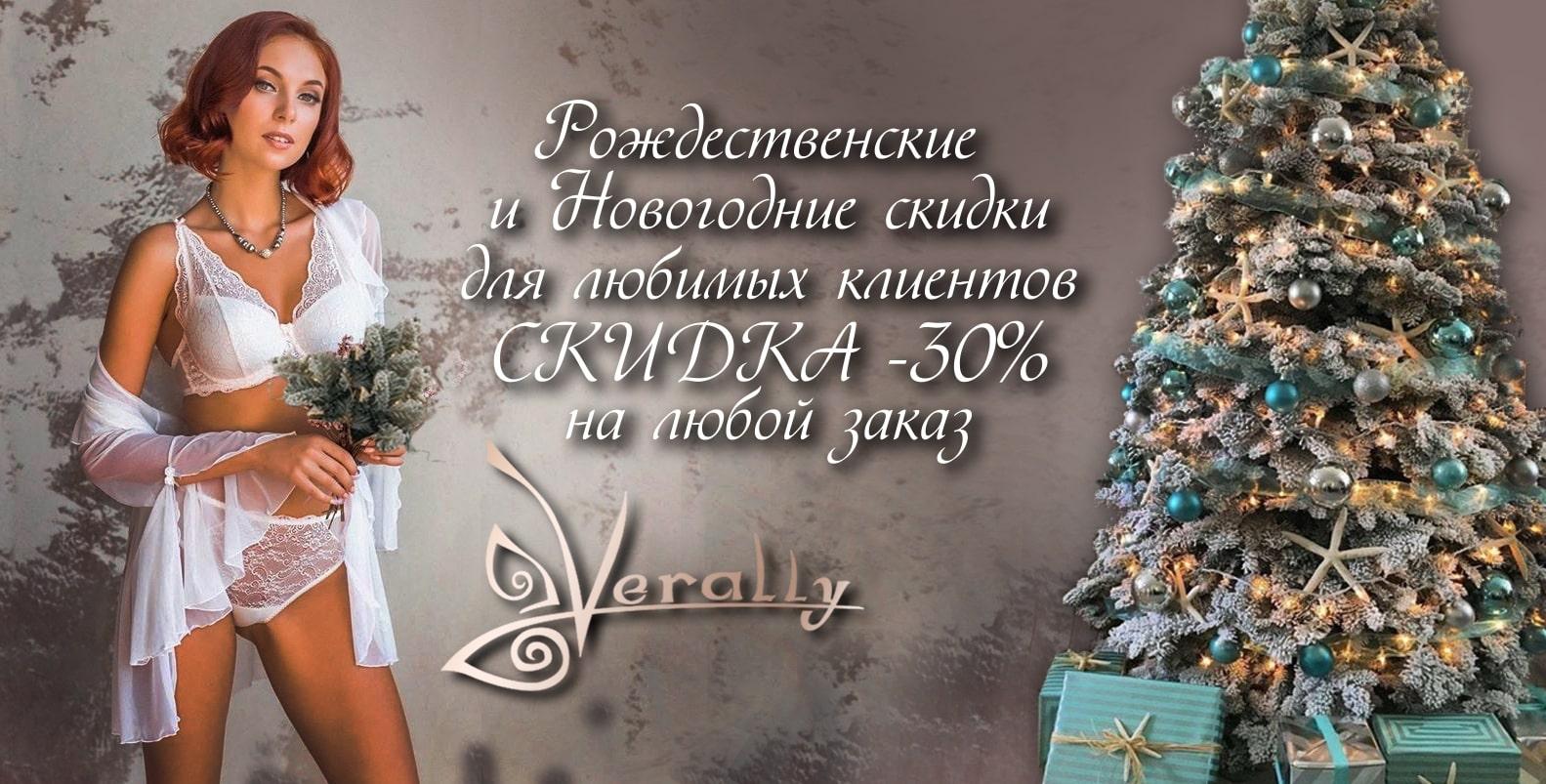Новогодние скидки 30% на женское бельё Verally